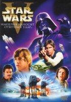 Звездные войны: Эпизод V: Империя наносит ответный удар