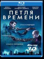 Петля времени 3D+2D (Blu-ray)