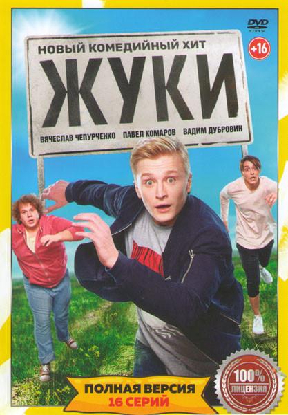 Жуки (16 серий) на DVD