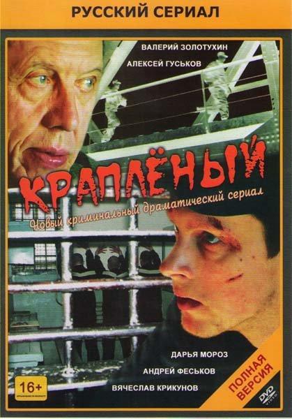 Крапленый (24 серии) на DVD
