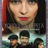 Холодные берега (8 серий) на DVD