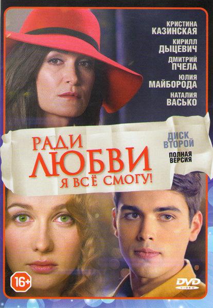 Ради любви я все смогу (Вечная любовь) (35-60 серии) на DVD