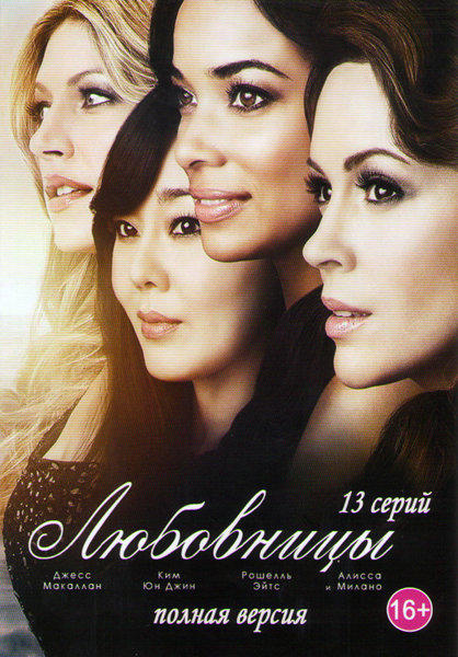 Любовницы (13 серий) на DVD