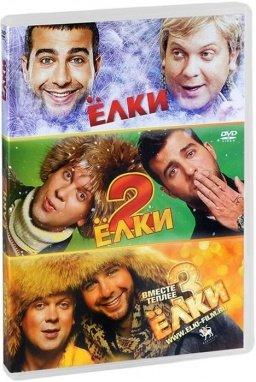 Елки 1,2,3 (Ёлки 1,2,3) на DVD
