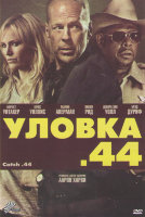 Уловка 44