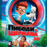 Приключения мистера Пибоди и Шермана 3D+2D (Blu-ray 50GB) на Blu-ray