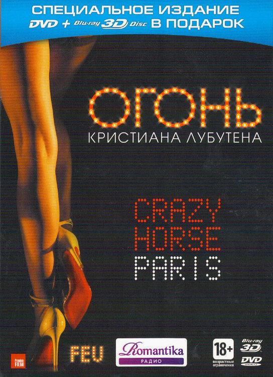 Огонь Кристиана Лубутена 3D (DVD + Blu-ray)