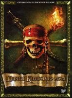 Пираты Карибского моря: Проклятие черной жемчужины / Пираты Карибского моря: Сундук мертвеца / Пираты Карибского моря: На краю света Трилогия (3 DVD)