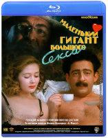 Маленький гигант большого секса (Blu-ray)
