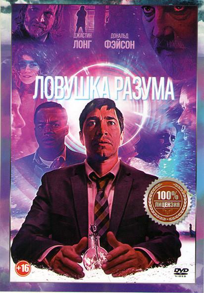 Ловушка разума на DVD