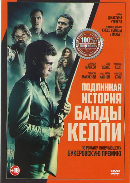 Подлинная история банды Келли на DVD