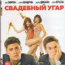 Свадебный угар (Blu-ray)