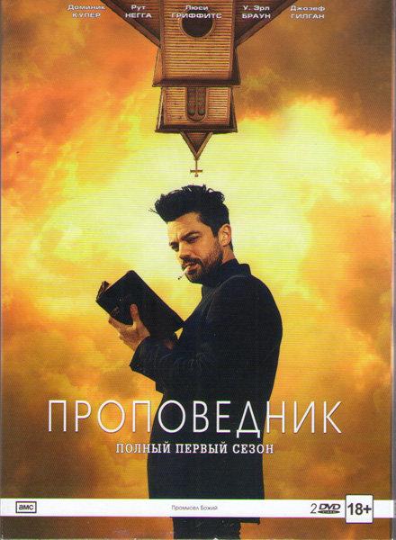 Проповедник 1 Сезон (10 серий) (2 DVD) на DVD