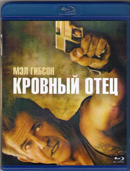 Кровный отец (Blu-ray)* на Blu-ray