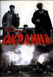 Окраина на DVD