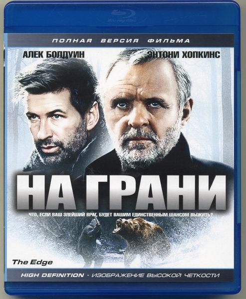 На грани (Blu-ray) на Blu-ray