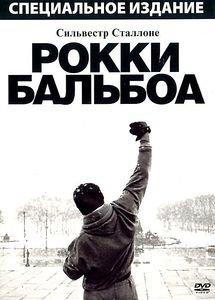 Рокки Бальбоа на DVD