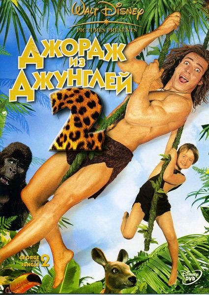 Джордж из джунглей 2  на DVD