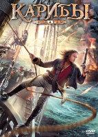 Пираты 1,2 Части (4 серии) (Карибы)