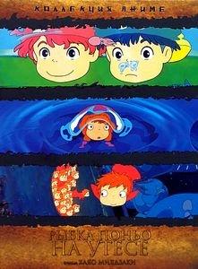 Рыбка Поньо на утёсе (Киномания) на DVD