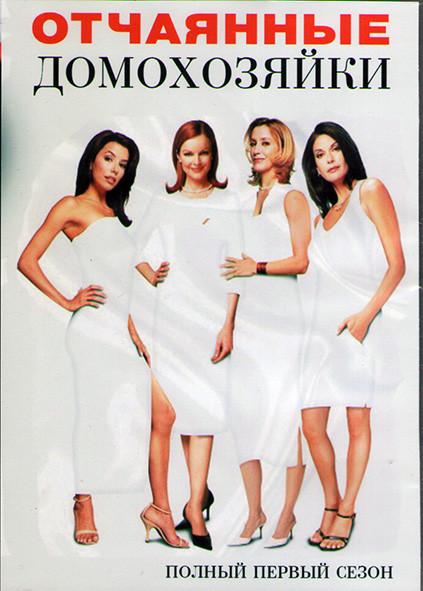 Отчаянные домохозяйки 1 Сезон (23 серии) (3DVD) на DVD