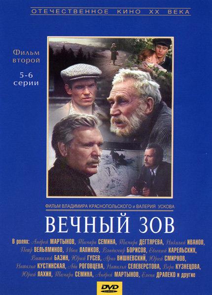 Вечный зов Фильм 2  на 4 DVD на DVD