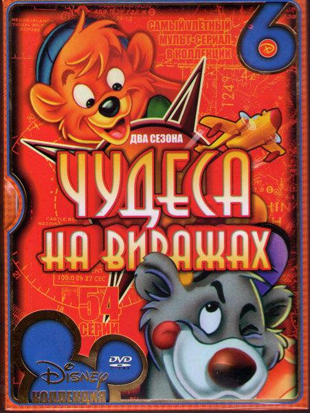 Чудеса на Виражах 1,2 Сезоны (54 серии) (6 DVD) на DVD