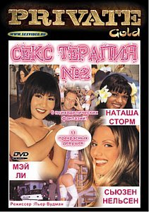 Секс терапия 2 на DVD