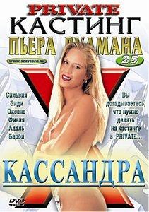 Кастинг Пьера Вудмана 25 на DVD