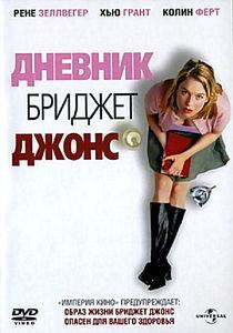 Дневник Бриджит Джонс на DVD