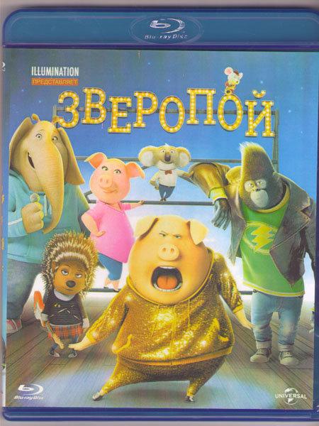 Зверопой (Blu-ray) на Blu-ray