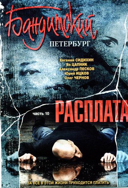Бандитский Петербург 10 Расплата (12 серий)* на DVD