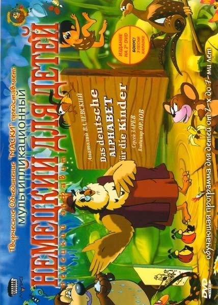 Мультипликационный  Немецкий для детей. Немецкий алфавит. Тетушка Сова и веселая мультяшная компания (2 DVD) на DVD