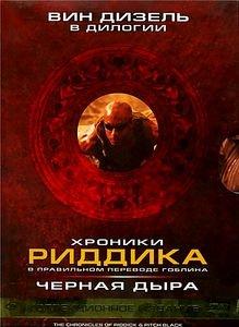 Черная дыра/Хроники Риддика на DVD