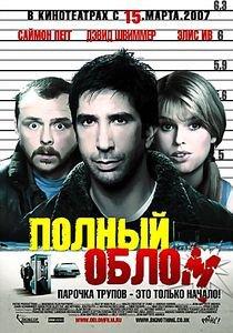 Полный облом на DVD