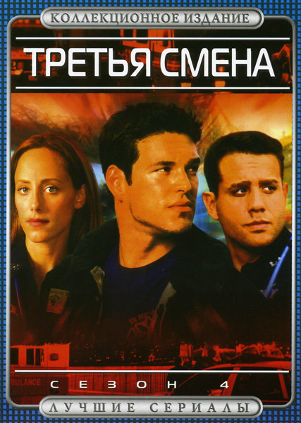 Третья смена 4 Сезон на DVD