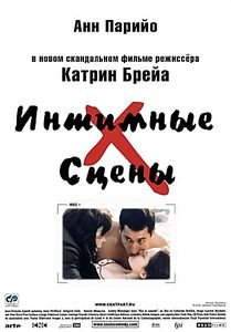 Интимные сцены на DVD