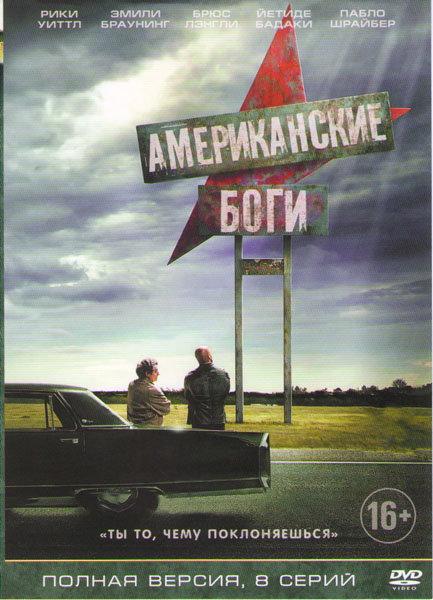 Американские боги (8 серий) (2 DVD) на DVD