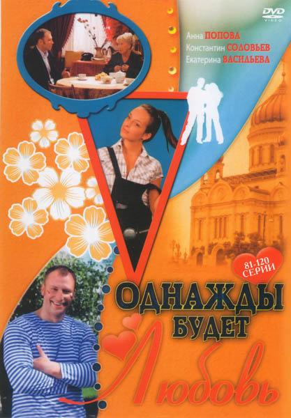 Однажды будет любовь (81-120 серии) на DVD