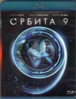 Орбита 9 (Blu-ray)