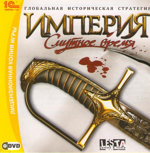 Империя Смутное время (PC DVD)