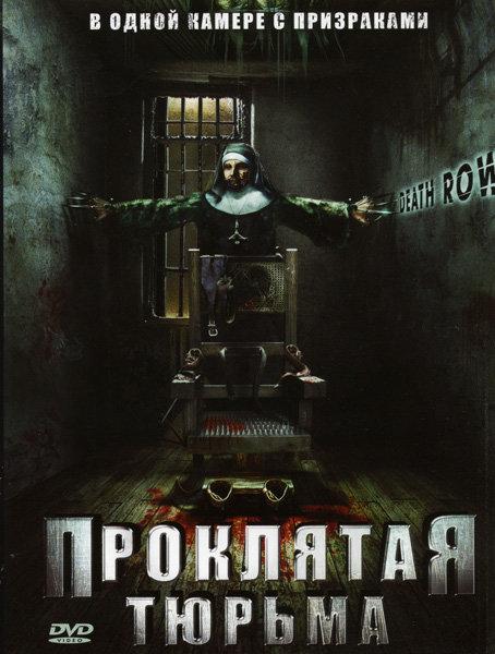 Проклятая тюрьма на DVD