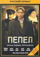 Пепел (10 серий) (2 DVD)