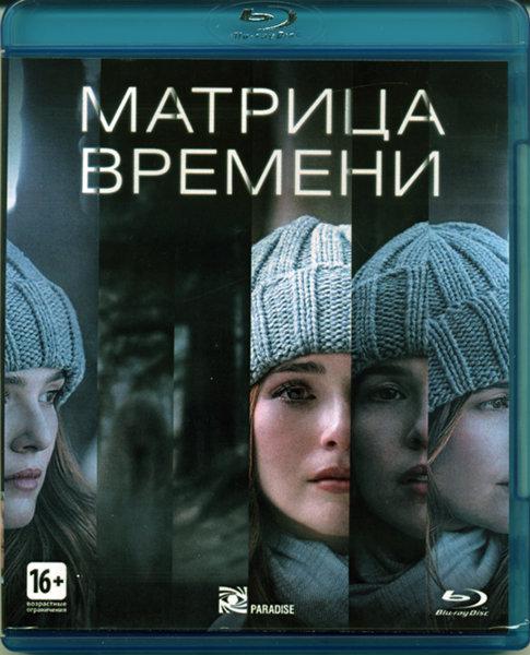 Матрица времени (Blu-ray) на Blu-ray