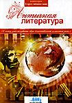 В кругу великих имен: Античная литература  на DVD