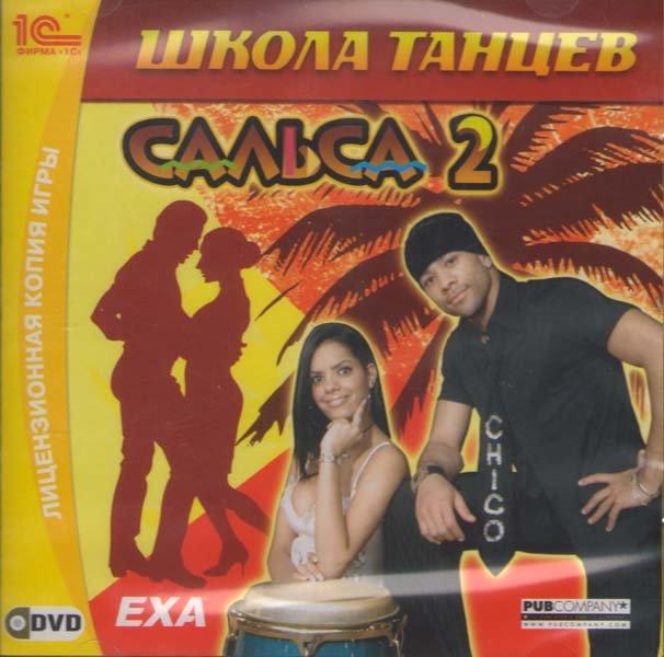 Школа танцев Сальса 2 (PC DVD)