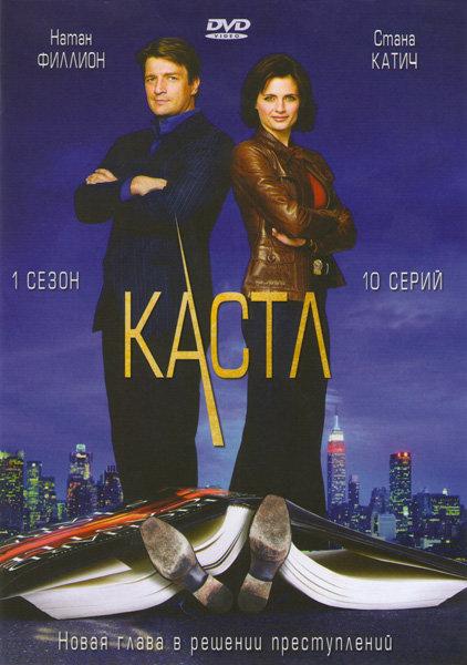 Кастл (Касл) 1 Сезон (10 серий) на DVD