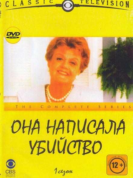 Она написала убийство 1 Сезон (22 серии) (2DVD)* на DVD