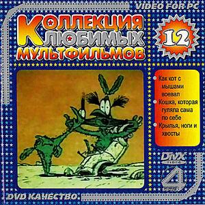 Любимые мультфильмы. на DVD