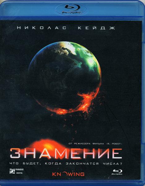 Знамение (Blu-ray 50 GB)* на Blu-ray